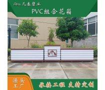 凡泰厂家专业定制 市政公园绿化工程PVC花箱 道路组合pvc花箱 修改 本产品采购属于商业贸易行为