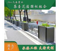 茶壶花箱|城市主题花箱|专业定制组合花箱|花箱围栏组合