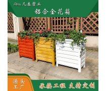 铝合金花箱 长方形道路户外公园景观绿化花坛 生产厂家可订制