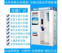 地铁站自助拍照 自助证件照机 地铁站自助照相万博官网ManbetX登录注册