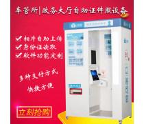 深圳自助照相亭 自助证件照机器 自动拍照机