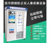 上海地铁照相万博官网ManbetX登录注册 自助拍照机 自助照相亭