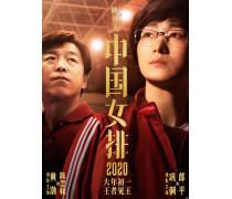 北京环球铂亿传媒万博体育app手机登陆电影《中国女排》