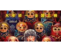 北京环球铂亿传媒万博体育app手机登陆《囧妈》春节强悍来袭