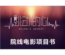 北京爱豆互动电影《跳动的心》王千源主演