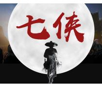 台州天雨影视文化万博体育app手机登陆《七侠》倾情巨献