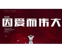 上海天幕星映文化传媒《因爱而伟大》宁浩执导