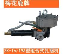 ZK-16/19A型组合式扎捆机