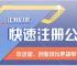 """""""渝中�^�Z�X重�c公司注�� 可提供注�缘刂贰毙�D3"""