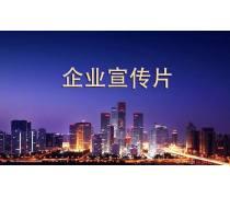 东莞企业宣传片拍摄,淘宝产品视频拍摄,赋格文化传播
