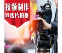东莞企业宣传片拍摄,企业产品视频拍摄,广告短片拍摄