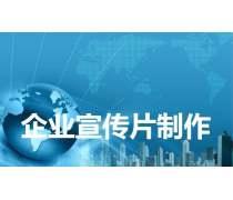企业宣传片制作流程,企业宣传片价格,东莞市赋格文化传播