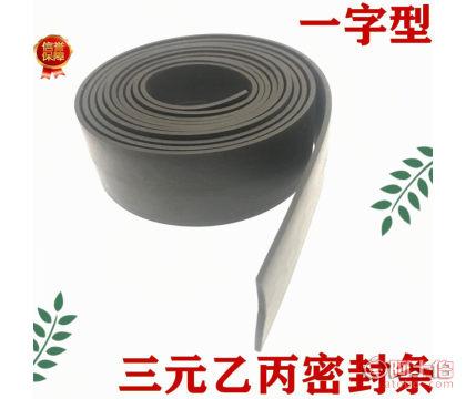 三元乙丙橡胶条实心方条扁条EPDM橡胶垫片机械减震缓冲耐老化密封条厂家可定做