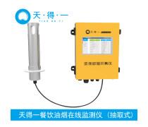 天得一餐饮油烟在线监测仪 抽取式监测餐饮业油烟排放 支持环保联网