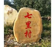各式各样的精品黄蜡石 村口意义石 乡村工程建设石