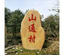 厂家批发大量 精品黄蜡石 小型乡村刻字石 广场装饰石