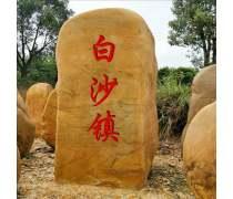 厂家批发大量 黄蜡石 村牌石 文化传承石
