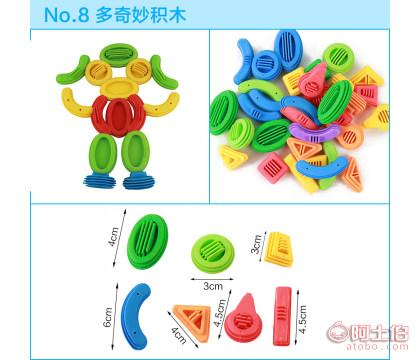 重庆幼儿园儿童桌面积木玩具批发