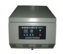 液基细胞学自动制片机 HZ-18T