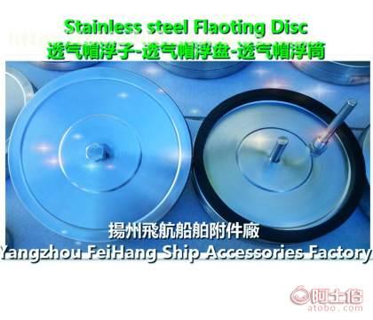 533HFB透气帽浮盘-不锈钢透气帽浮盘-压载舱透气帽浮盘