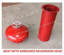船用外开式菌形通风头通常标记为:菌形通风筒 A300 CB455-65