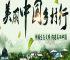 中央电视台7套《美丽中国乡村行》广告价格
