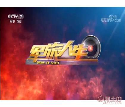CCTV7央�七套�旅人生5秒�V告�r格多少�X?