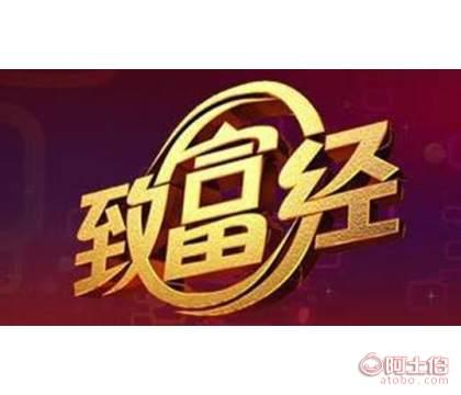 CCTV7央视七套致富经广告价格多少钱?