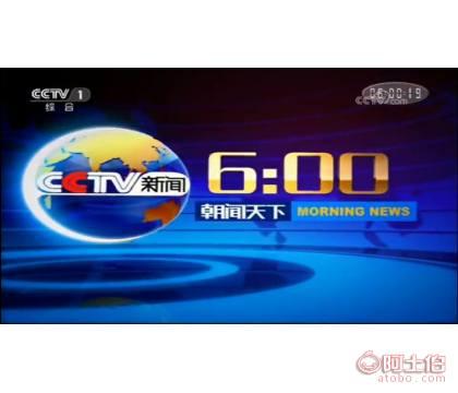 央��V告收�M���-CCTV1央�一套朝�天下�V告�r格?