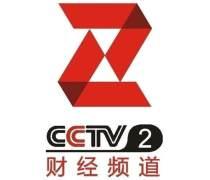 cctv2财经村频道广告价格收费表