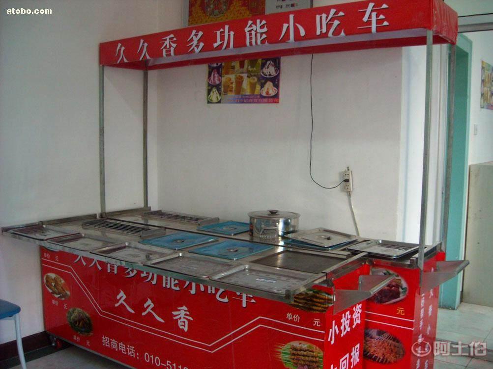 北京小吃车 无烟小吃车 好日子多功能小吃车 大图