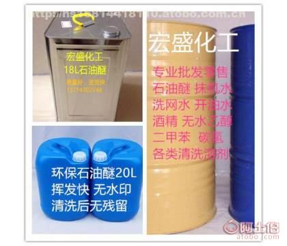 光电厂专用石油醚|抹机水厂家|深圳酒精优质服务