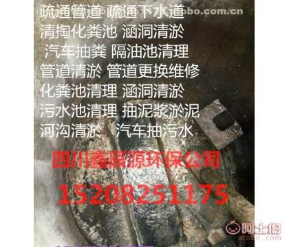 温江清掏化粪池管道清淤公司