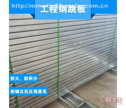 工程钢跳板|工程钢跳板价格|工程钢跳板多少钱|工程钢跳板厂家电话