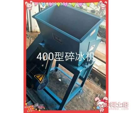 山东400型碎冰机厂家批发%优质大型片冰机%专业的碎冰机