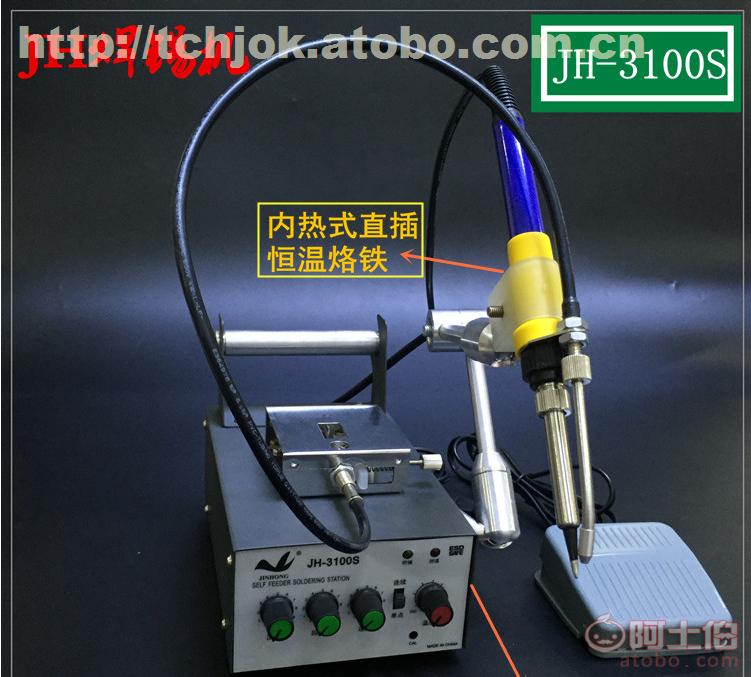 自动焊锡机3100s专业自动焊锡机80w内热式脚踏自动出锡送锡焊枪送锡电
