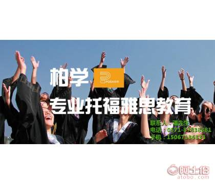 杭州国际国际哪家好-柏学教育-嘉兴学校语文年3模拟高考5年高中高中5必修图片