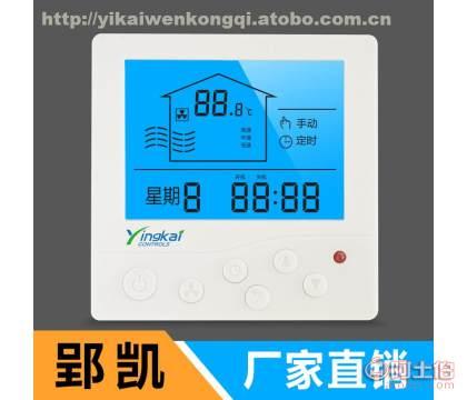 郢凯中央空调液晶温控器厂家直销