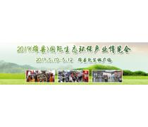2019环保展