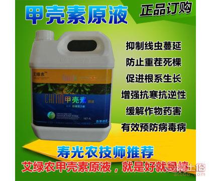 甲壳素原液 海藻甲壳素钙肥生根状根抗逆