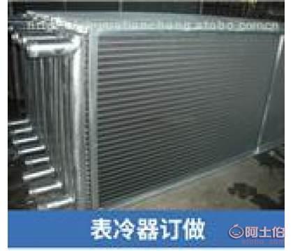 北京表冷器定做公司